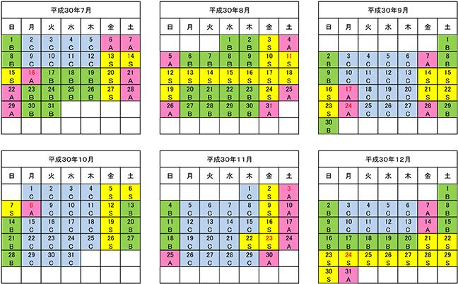 2018年7月〜の運賃カレンダー