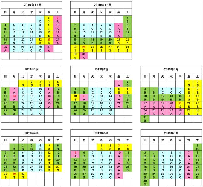 2018年11月〜の運賃カレンダー