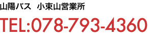 山陽バス 小束山営業所 078-793-4360