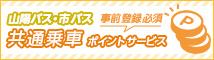 山陽バス、神戸市バス 共通ポイントサービス