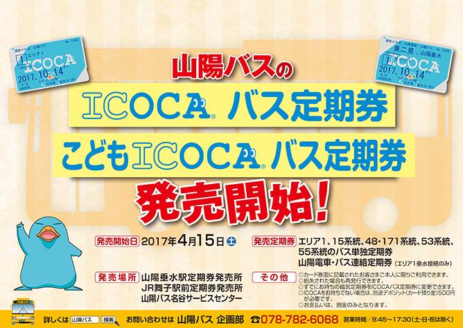ICOCA定期券