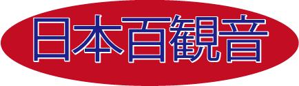 日本百観音